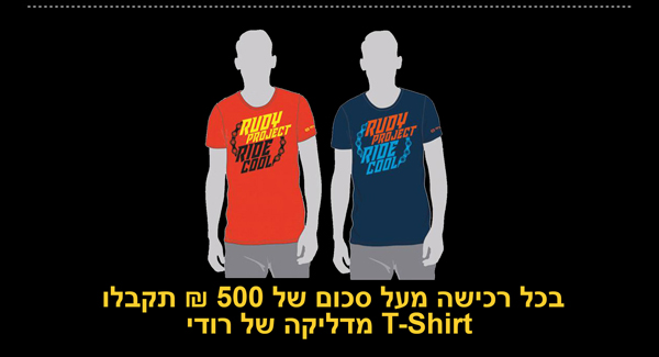 free t-shirt with 500 NIS purchase