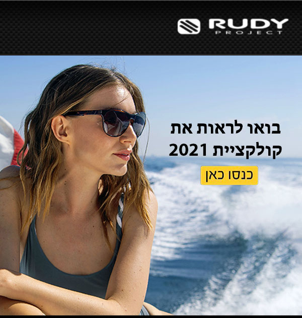 Rudy Project Collection 2020