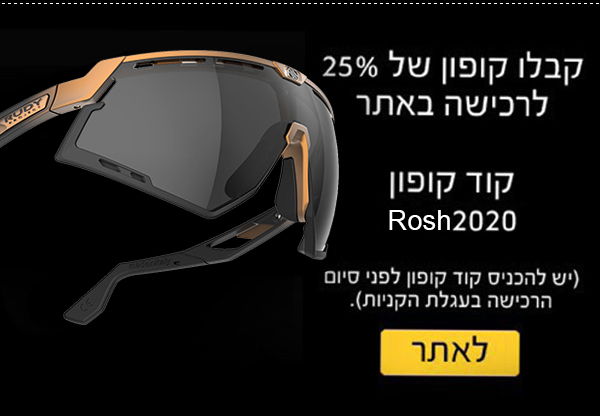 Rudy Project 25% Off